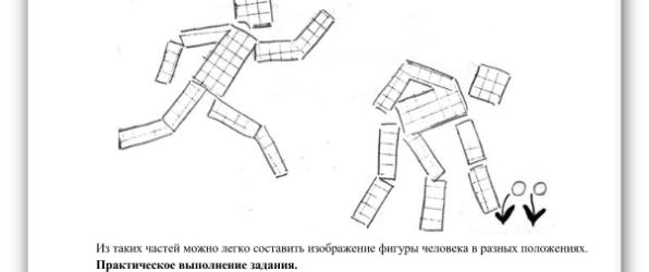 Пропорции и строение фигуры человека (аппликация)