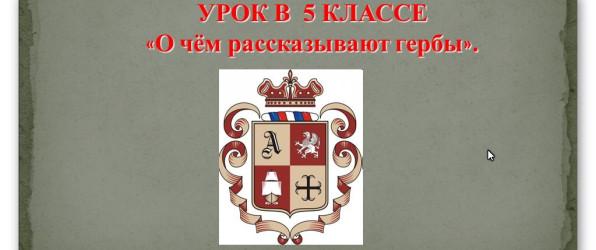 О чём рассказывают нам гербы. Часть 1