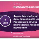 7 урок-Изображение объёма на плоскости и линейная перспектива
