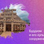 Урок 8. Буддизм и его культовые сооружения