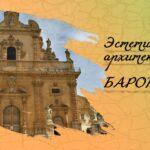 10 Урок. Эстетика и архитектура барокко
