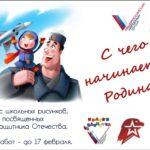 Конкурс рисунков, посвященный дню защитника отечества «С чего, начинается Родина»