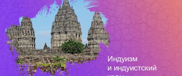 Урок 7.  Индуизм и Индуистский храм