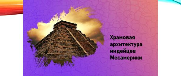 Урок 9. Храмовая архитектура индейцев Месамерики