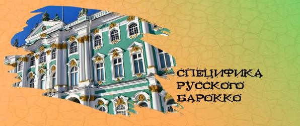 11 Урок. Специфика русского барокко