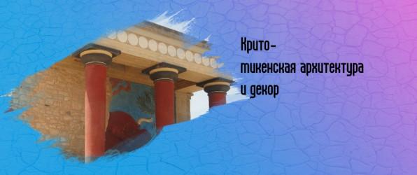 Урок 10. Крито-микенская архитектура и декор