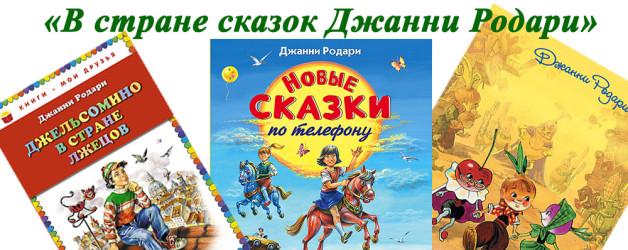 Итоги конкурса «В стране сказок Джанни Родари»