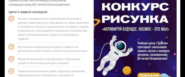 «АКТИВИРУЙ БУДУЩЕЕ. Космос — это мы!»