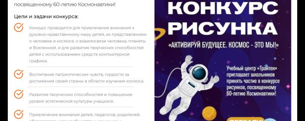 Итоги конкурса «АКТИВИРУЙ БУДУЩЕЕ. Космос — это мы!»