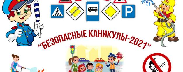 Конкурс детского рисунка «Безопасные каникулы!»
