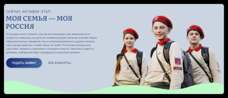 Всероссийский конкурс рисунков «Моя семья, моя Роccия»