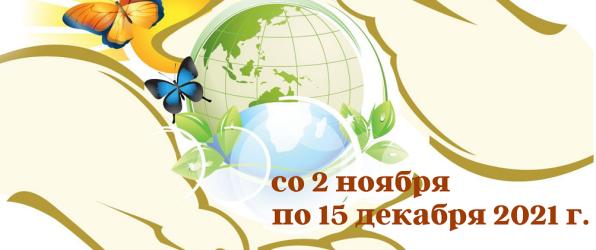 Всероссийский конкурс экологических рисунков