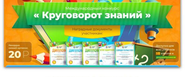 Международный конкурс «Зимние мотивы» до 10 марта