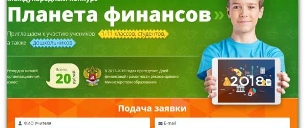 Международный конкурс «Планета финансов» до 10 марта