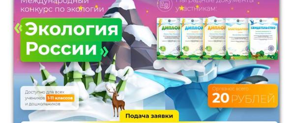Международный конкурс «Экология России» до 10 марта
