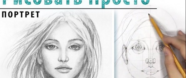 Рисуем портрет карандашом…